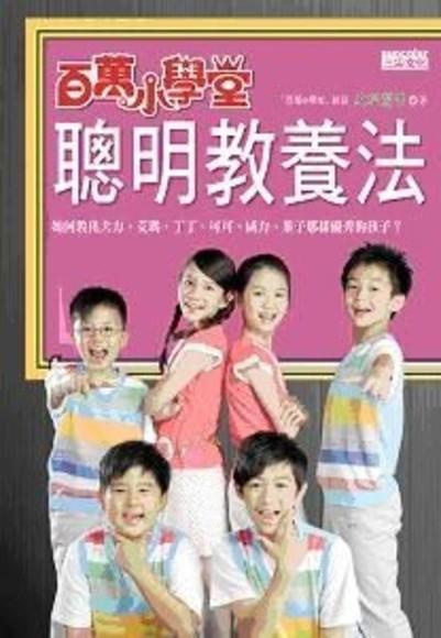 百萬小學堂:聰明教養法(平裝)