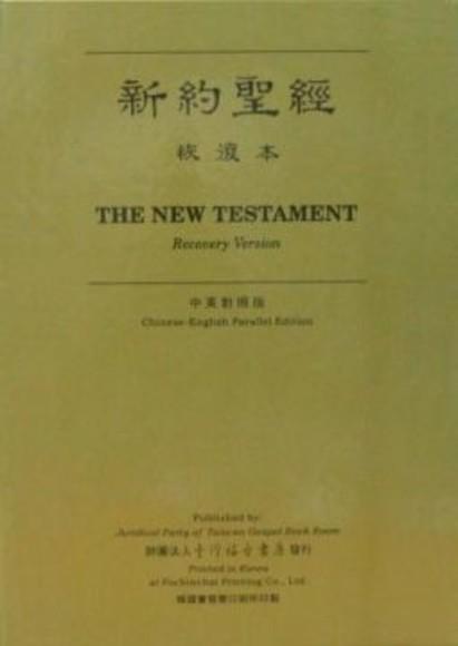 新約聖經恢復本中英對照(附綱目、註解)