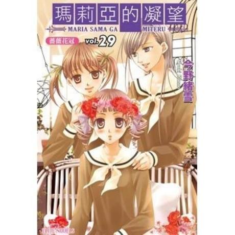 輕小說瑪莉亞的凝望(29) 薔薇花冠
