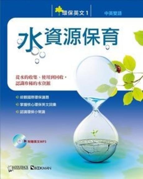 環保英文1:水資源保育Think Green 1: Water Conservation