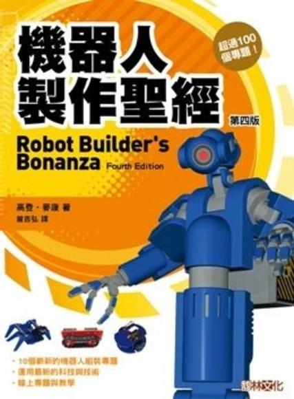 機器人製作聖經