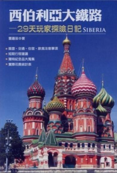 西伯利亞大鐵路《29天玩家探險日記》(平裝)