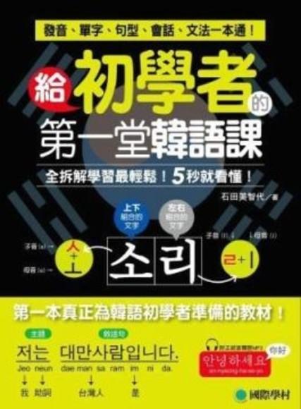 給初學者的第一堂韓語課:全拆解學習最輕鬆!5秒就看懂!發音、單字、句型、會話、文法一本通!(附正統首爾腔MP3)