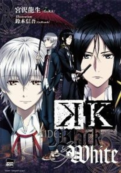 K SIDE:BLACK&WHITE(首刷贈品版)