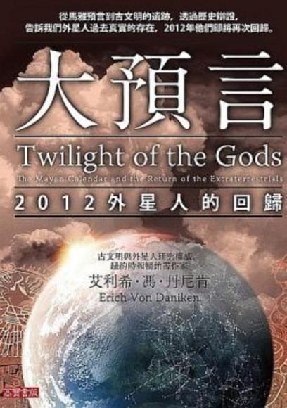 大預言:2012外星人的回歸(平裝)