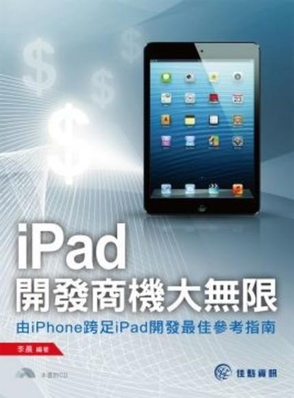 iPad開發商機大無限