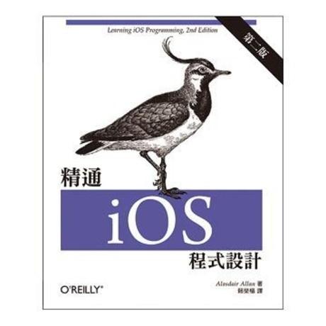 精通 iOS程式設計(第二版)