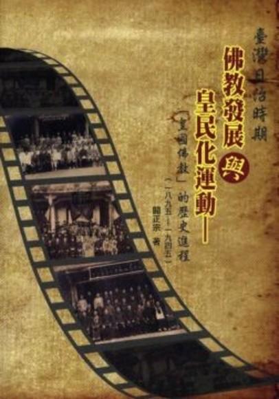 臺灣日治時期佛教發展與皇民化運動