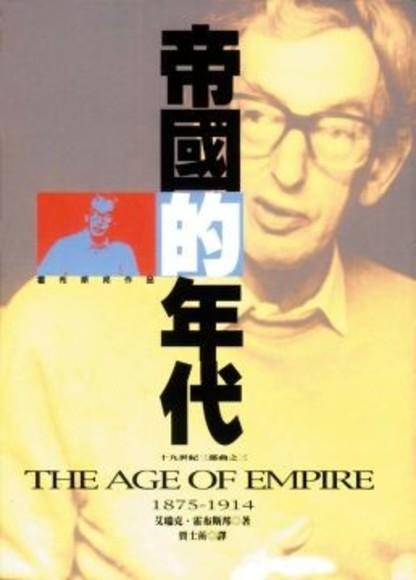 帝國的年代