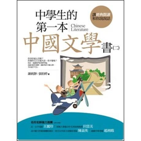 中學生的第一本中國文學書(二)