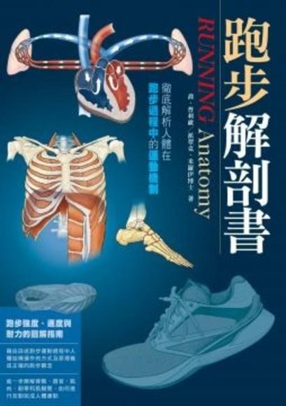 跑步解剖書