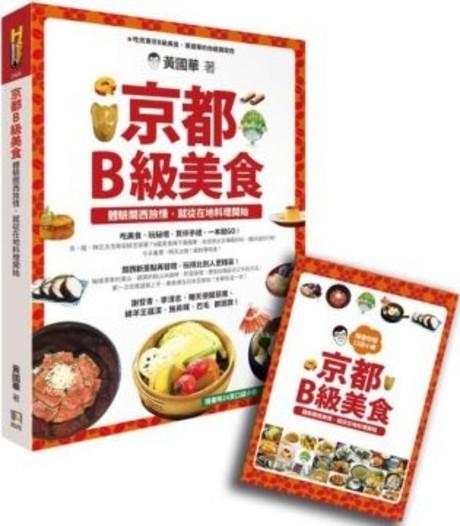 京都B級美食:體驗關西風情,先從在地料理開始