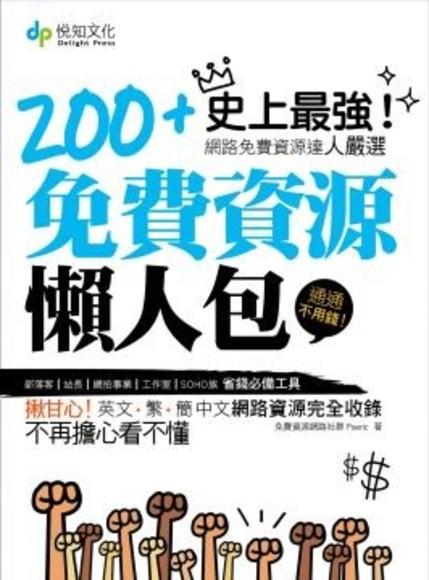 200+免費資源懶人包(平裝)