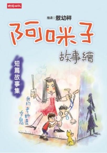 阿咪子故事繪. 短篇故事集