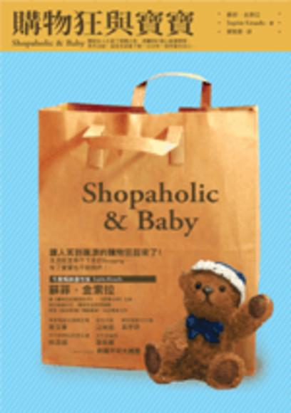 購物狂與寶寶(平裝)