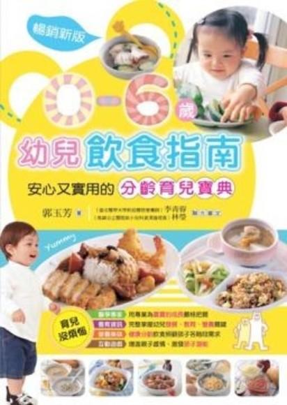 0~6歲幼兒飲食指南:安心又實用的分齡育兒寶典(暢銷新版)