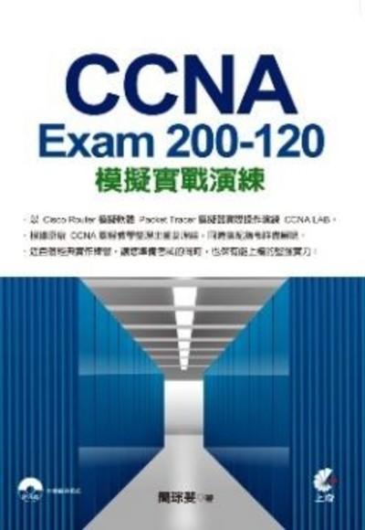 CCNA Exam200~120:模擬實戰演練