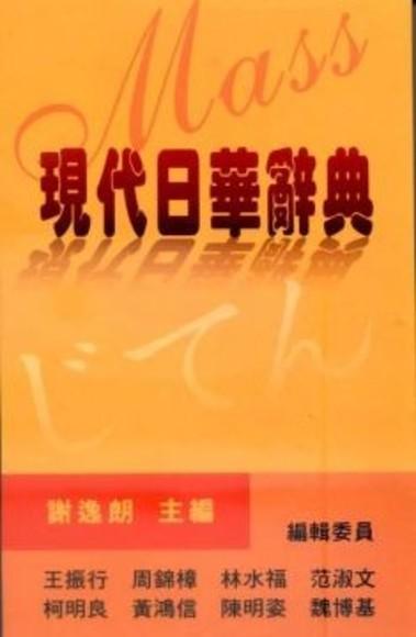 現代日華辭典36K聖經紙(精裝)