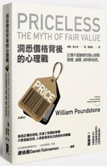 洞悉價格背後的心理戰:訂價不是數學而是心理學,開價、議價、談判的技術