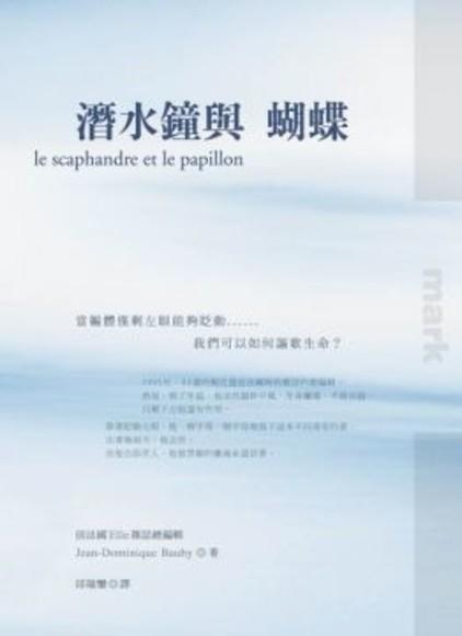 潛水鐘與蝴蝶(十年典藏版)