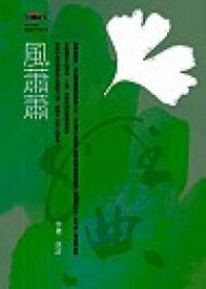 風蕭蕭(新版)(平裝)