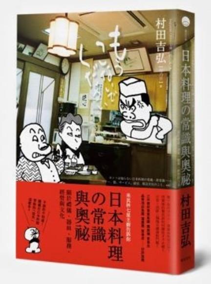 日本料理的常識與奧祕:關於禮儀、器皿、服務、經營與文化