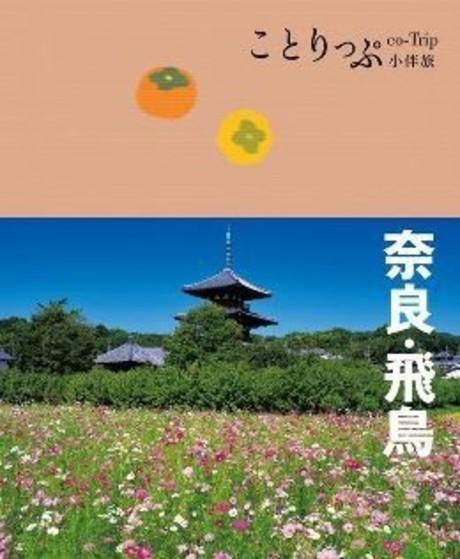 奈良.飛鳥小伴旅