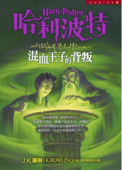 哈利波特(6)混血王子的背叛