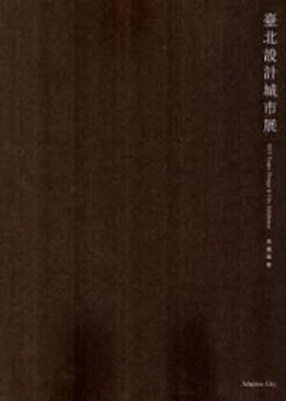 2013臺北設計城市展:展覽專輯