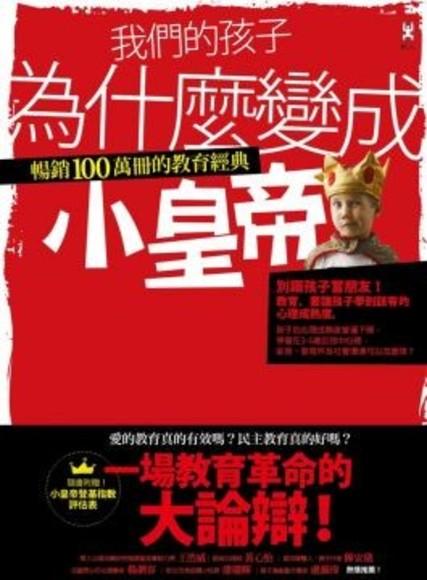 我們的孩子為什麼變成小皇帝:暢銷100萬冊的教育經典(平裝)
