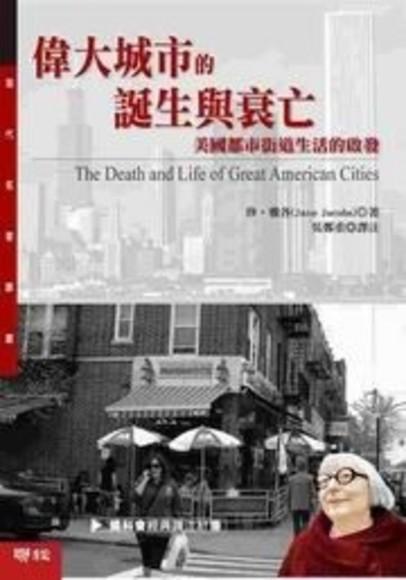 偉大城市的誕生與衰亡:美國都市街道生活的啟發(平裝)