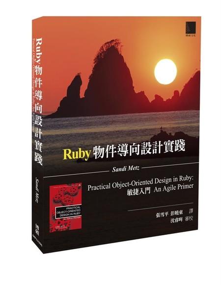 Ruby物件導向設計實踐:敏捷入門