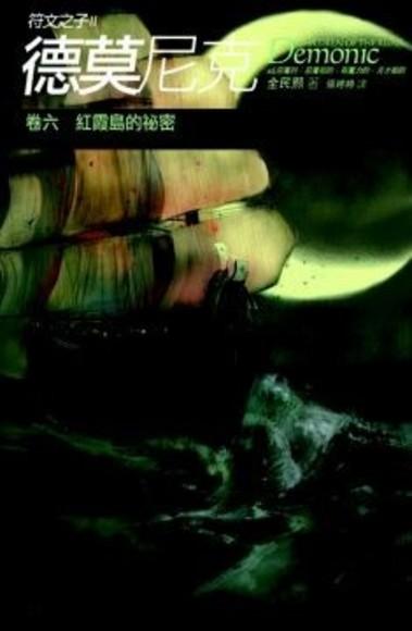 符文之子Ⅱ:德莫尼克(卷六) 紅霞島的祕密(平裝)
