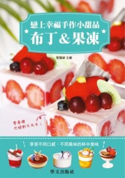 戀上幸福手作小甜品:布丁&果凍