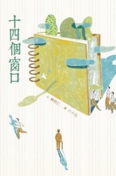 十四個窗口:二十週年經典版(隨書附贈「夢想城市」插畫書衣海報)