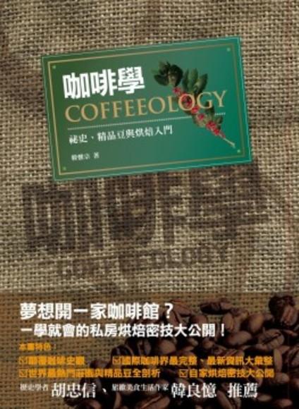 咖啡學: 祕史、精品豆與烘焙入門