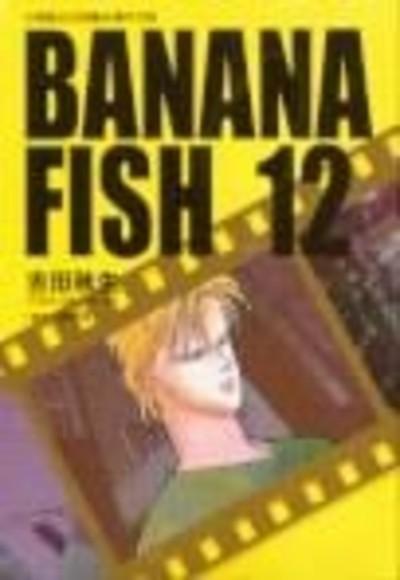 BANANA FISH 12(第12冊:平裝)