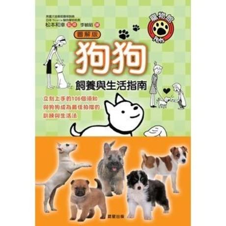 狗狗飼養與生活指南【圖解版】
