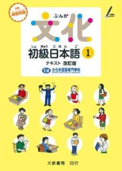 文化初級日本語1(改訂版)(精裝)