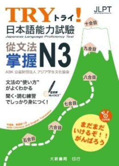 TRY!日本語能力試驗:從文法掌握N3