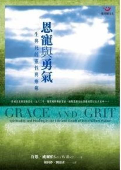 恩寵與勇氣:生與死的靈性與療癒(二版)