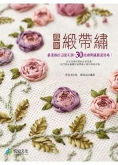 極緻緞帶繡-最優雅的田園布調,30款緞帶繡嚴選登場!(平裝)
