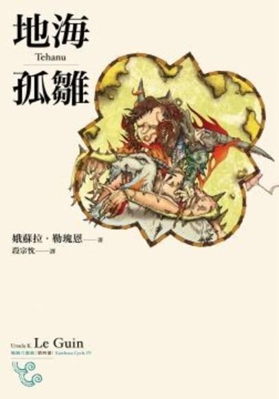 地海孤雛(地海六部曲Ⅳ)(平裝)