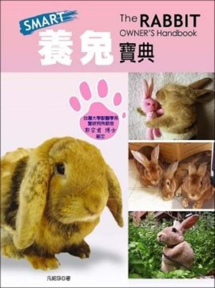 養兔寶典(平裝)