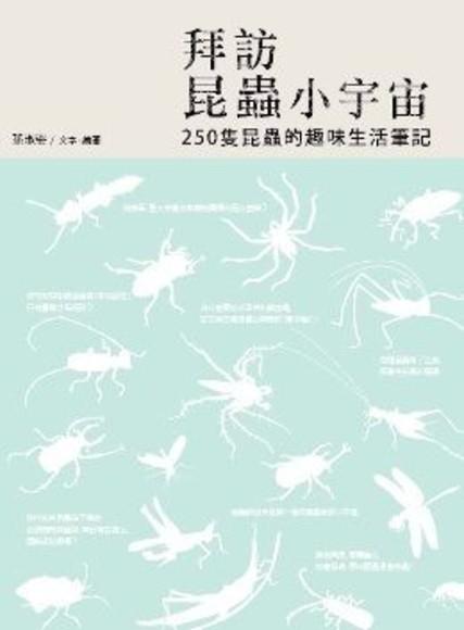 拜訪昆蟲小宇宙:250隻昆蟲的趣味生活筆記
