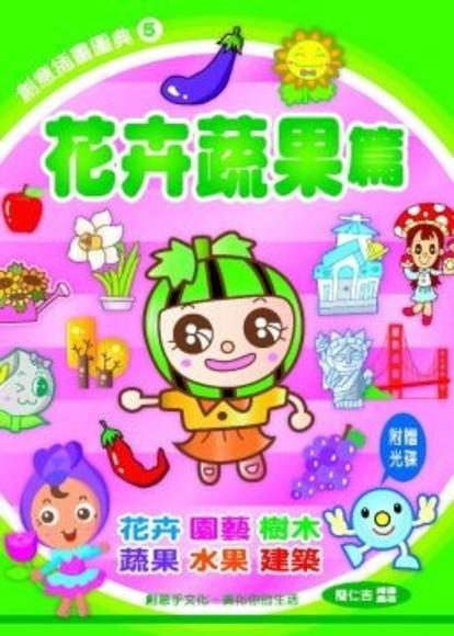 創意插畫圖典5:花卉蔬果篇(附光碟)