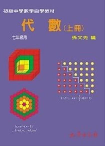 初級中學數學自學教材:代數(上冊)
