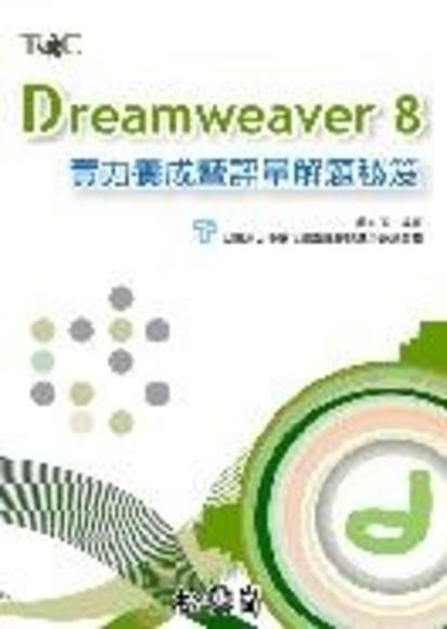Dreamweaver 8 實力養成暨評量解題秘笈
