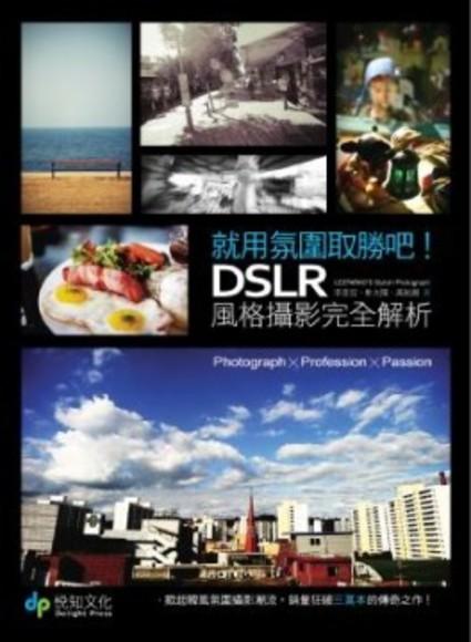 就用氛圍取勝吧!DSLR風格攝影完全解析