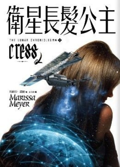 月族3:衛星長髮公主